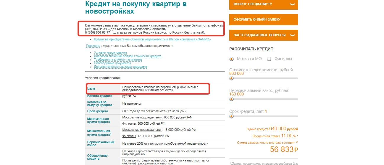 Требования для оформления ипотеки в банке Зенит