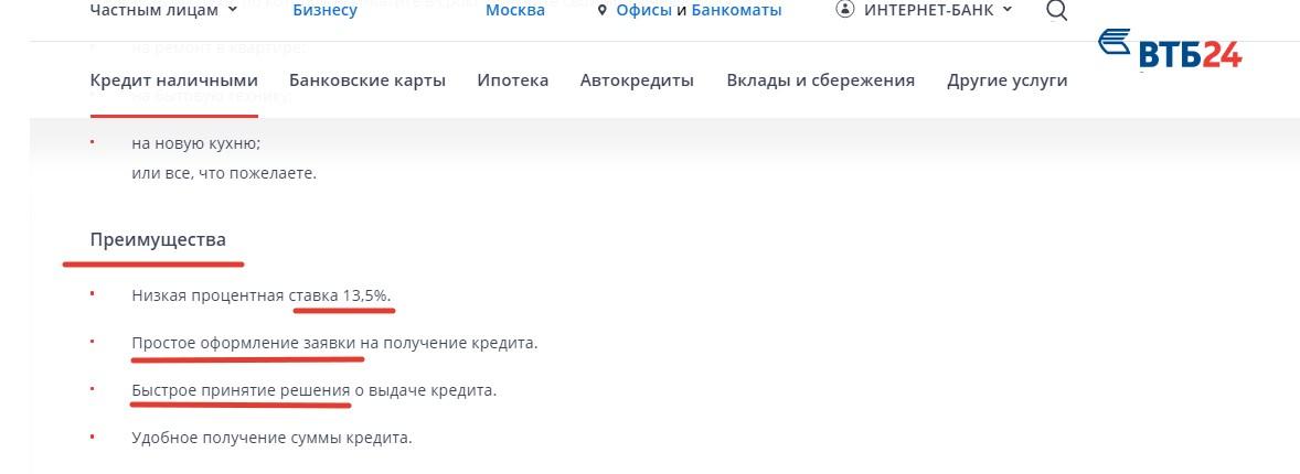 """В чем заключаются преимущества программы """"ипотечный бонус"""" от ВТБ24"""