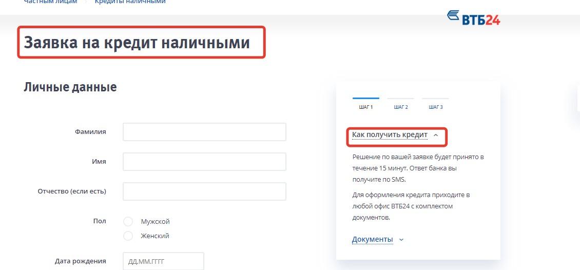 """Как оформить кредит """"Ипотечный бонус"""" через сайт ВТБ 24"""