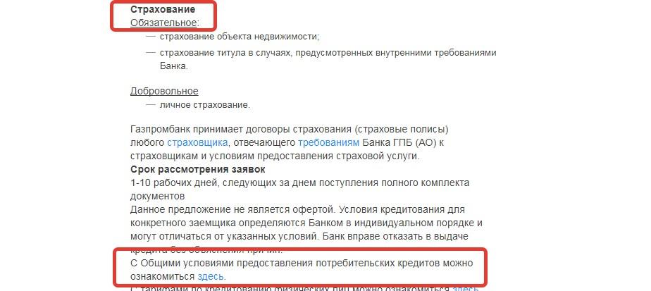 Какие требования Газпромбанк предъявляет по ипотечным кредитам
