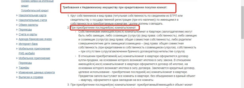 Какие требования ипотеки на комнату в русском ипотечном банке
