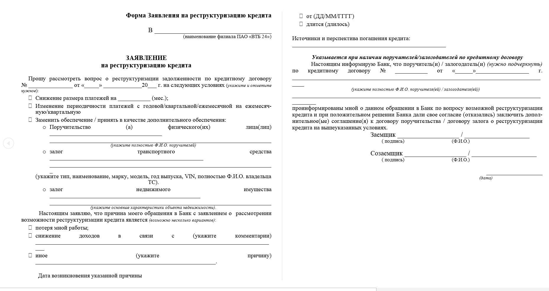 Изображение - Последствия неоплаты или несвоевременого внесения платежей по ипотеке 535a29637a984826bcc33ec3183212cc