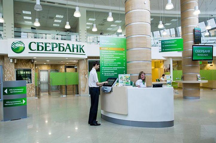 """Оформление кредитных каникул в отделении ПАО """"Сбербанк"""""""