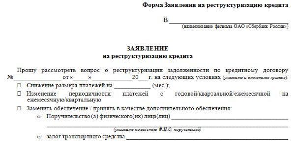 Заявление на отсрочку платежа по кредиту