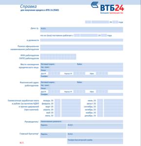 Справка о доходах по форме банка