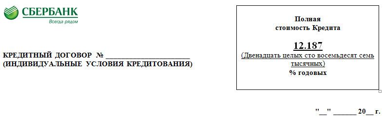 Пример кредитного договора Сбербанка РФ