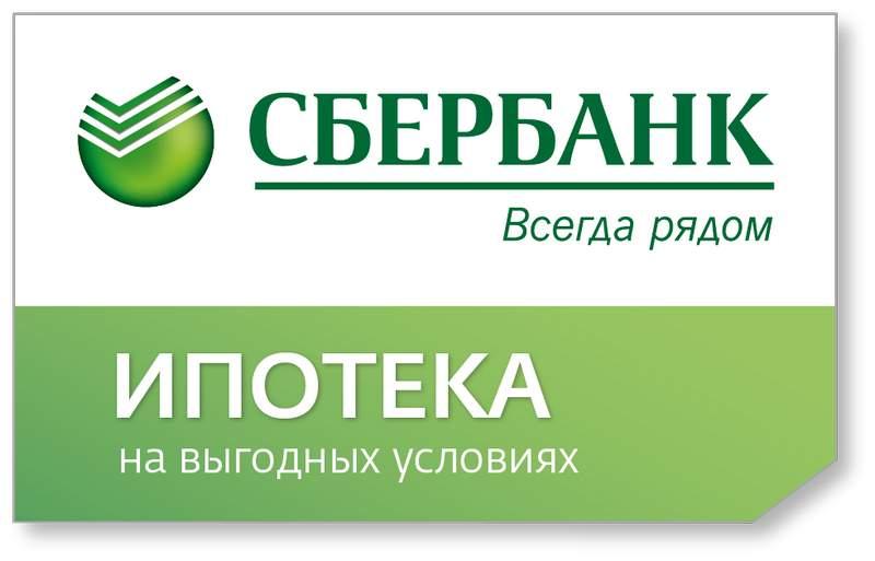 """Договор на ипотеку в ПАО """"Сбербанк"""""""