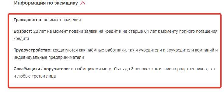 Рефинансирование кредита в сбербанке для физических лиц условия москва форум