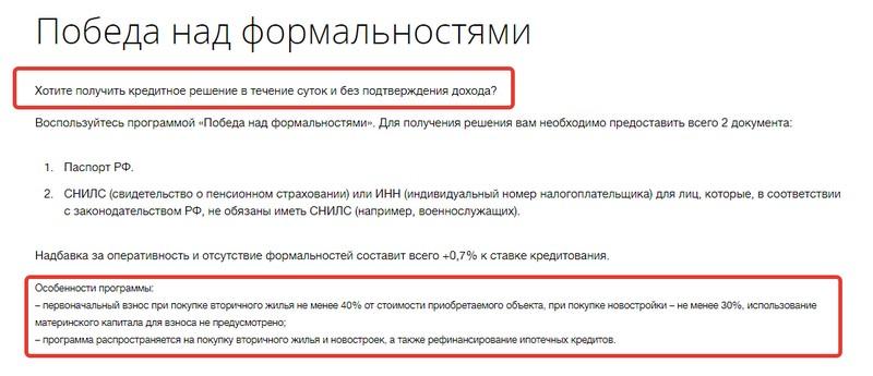 Ипотека по двум документам от банка ВТБ.