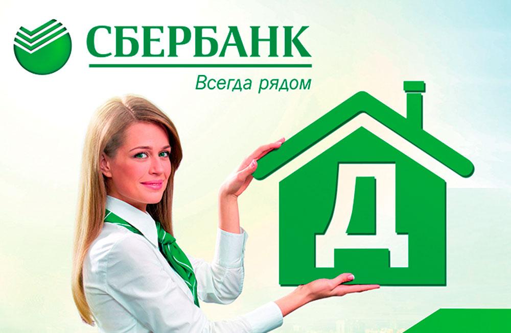 условия ипотеке в Сбербанке