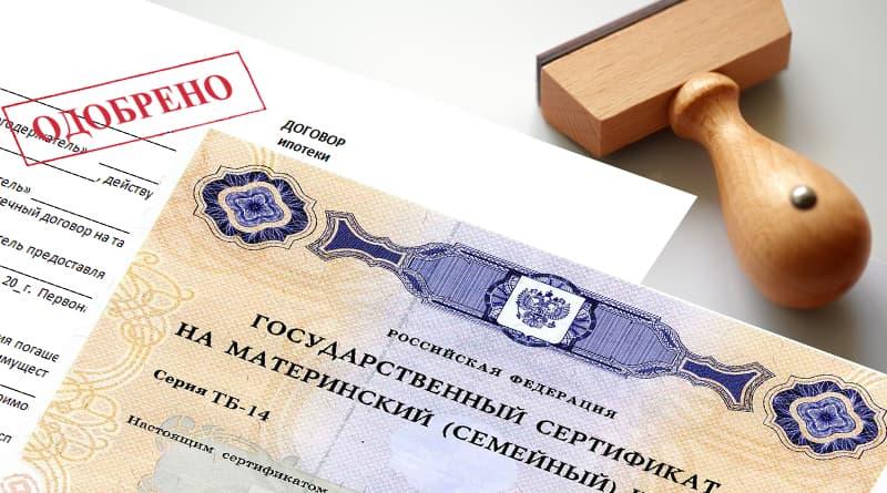 Первый взнос материнским сертификатом